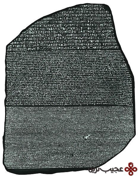 سنگ-نوشته-روزتا-یک