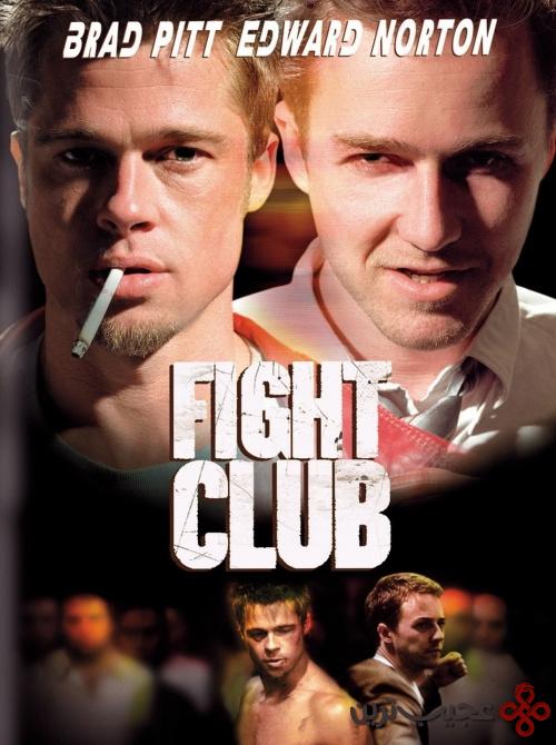 fightclub poster