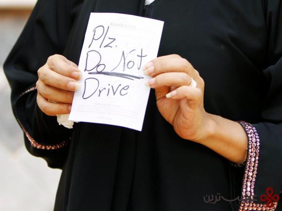 عربستان تنها کشوری است که زنان در آن اجازهی رانندگی ندارند