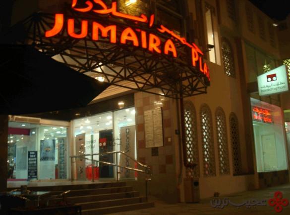 مرکز خرید جمیرا پلازا