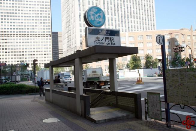 tokyo metro toranomon station exit 4