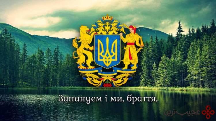 اوکراین؛ هنوز نمرده است