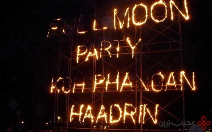 ۱۳ جشنوارهی میهمانی ماه کامل، تایلند