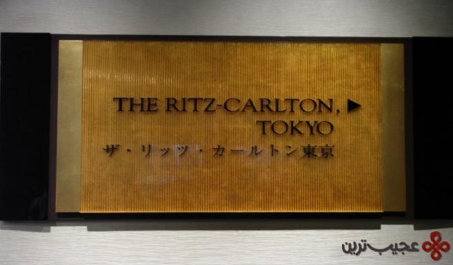 سوئیت اشرافی در ریتزکارلتون توکیو